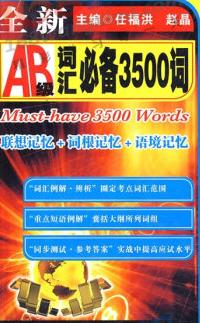 2018年陜西全新AB級詞匯必備3500詞