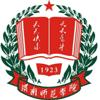 2019年渭南师范学院对口单招本科招生简章/招生专业/招生政策