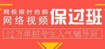 2019陕西3月高职单招VIP保过班
