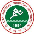 2021年西安体育学院体育单招招生简章/招生专业/招生政策