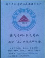 2019年陕西在职考研状元数学笔记(上)