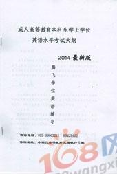 2018年陜西成人學位英語考試大綱
