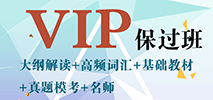2018年陜西學位英語VIP保過輔導班
