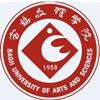 2021年宝鸡文理学院专升本招生简章/招生专业/招生政策
