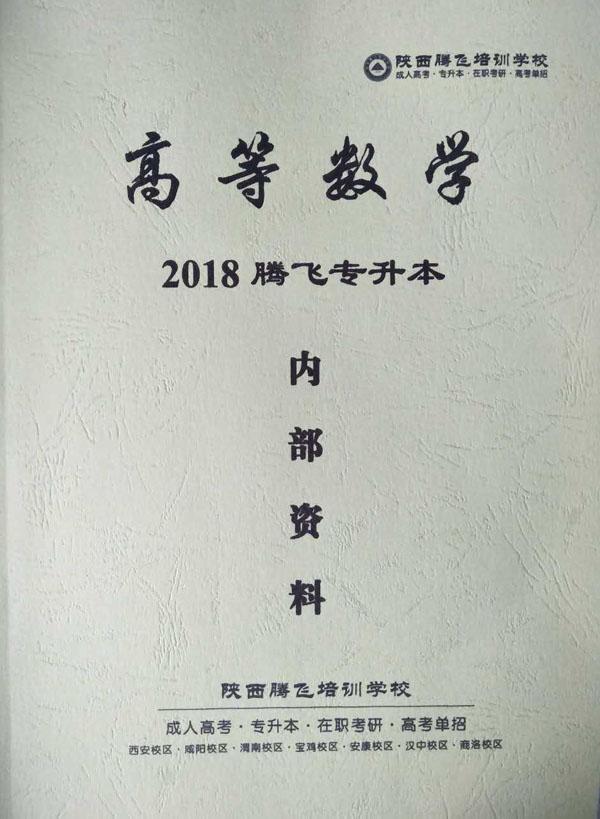 2018年陕西统招专升本高等数学资料