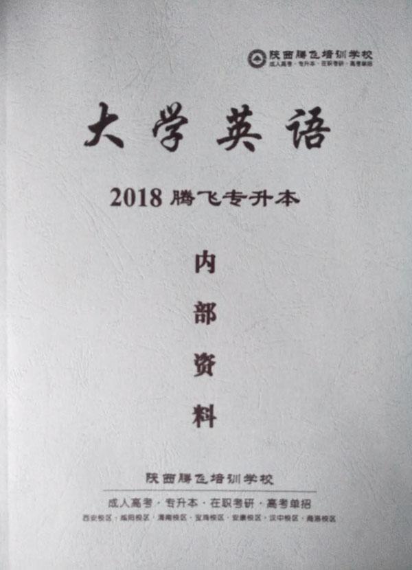 2018年陕西统招专升本大学英语资料