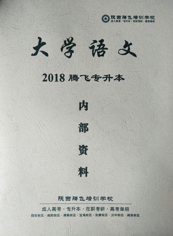 2018年陕西统招专升本大学语文资料