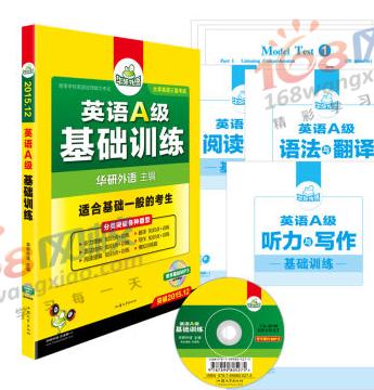 2021年陕西大学英语A级基础训练