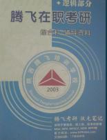 2019年陕西在职研究生状元逻辑笔记