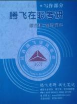 2019年陕西在职研究生状元写作笔记