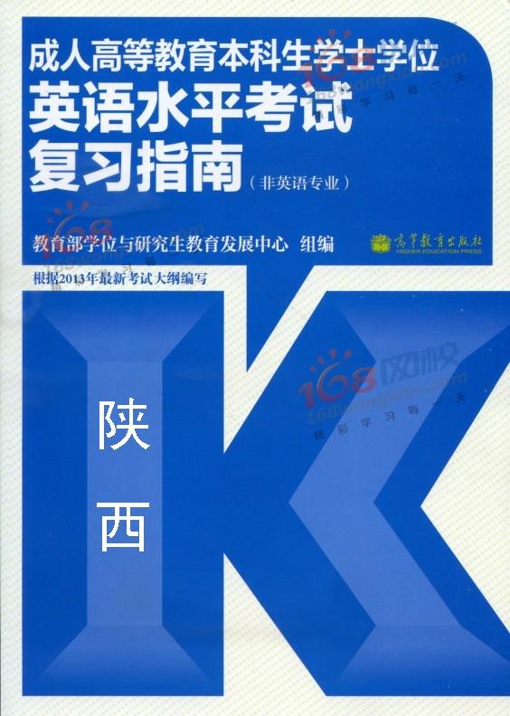 陕西成人学位英语考试复习指南(2021)