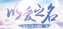 腾飞专升本15周年校庆《以爱为名》