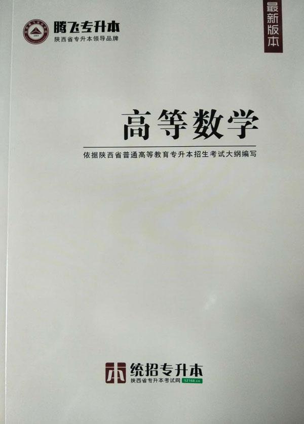 2021年陕西统招专升本高等数学教材